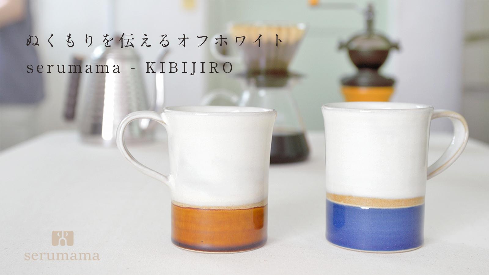 ぬくもりを伝えるオフホワイト serumama-KIBIJIRO